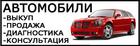 Центр помощи автолюбителям